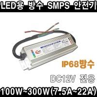 LEDSMPS/LED안정기/LED방수안전기/LED방수안정기
