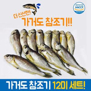 산지직송 신선한 가거도 참조기 12마리세트/명절선물