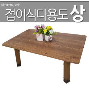 다용도상/밥상/책상/찻상/접식식테이블/노트북책상/상
