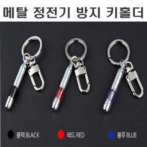정전기 방지 키홀더 컬러별 열쇠고리 HD XI R NF EF