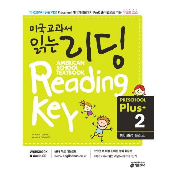 미국교과서 읽는 리딩 Preschool Plus 2 예비과정 플러스  키출판사   M