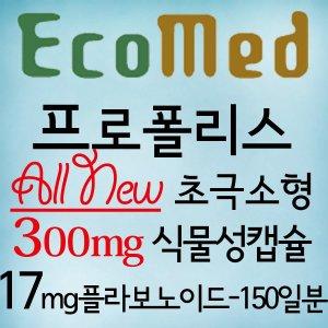 연세대학교BI/고농축식물성캡슐프로폴리스/5개월용량+