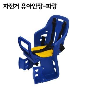 자전거 유아안장 (파랑)/ 유아용 아동 시트 의자 용품