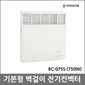 일반형 벽걸이 전기컨벡터 BC-075S 방열기 전기히터