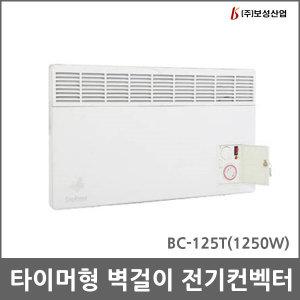 타이머형 벽걸이 전기컨벡터 BC-125T 방열기 전기히터