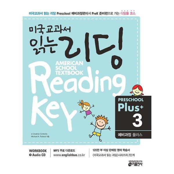 미국교과서 읽는 리딩 Preschool Plus 3 예비과정 플러스  키출판사   M