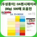 두성/OA펜시페이퍼500매모음/색지/복사용지