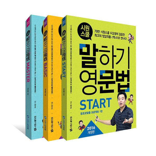 시원스쿨 말하기 영문법 전3권 세트 (2016)  시원스쿨닷컴   이시원  70만 수