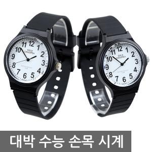 수능 시계 시험 공무원 입사 자격 초경량 손목 패션