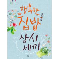 행복한 집밥 삼시세끼  경향미디어   이혜영