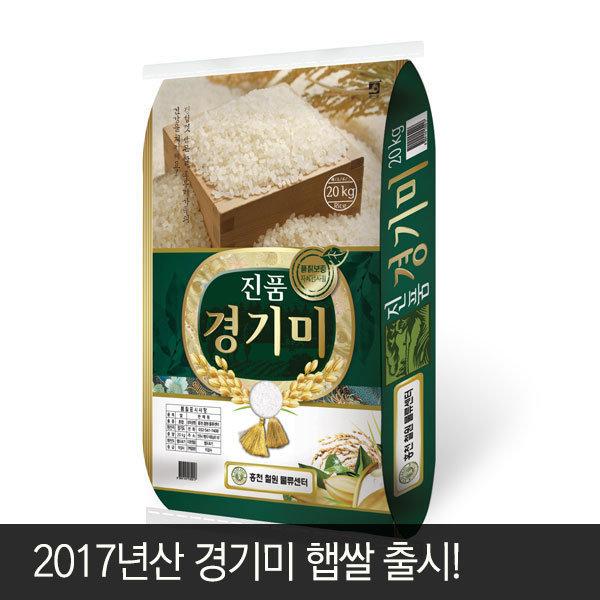 2017년산 진품경기미 20kg(박스포장)