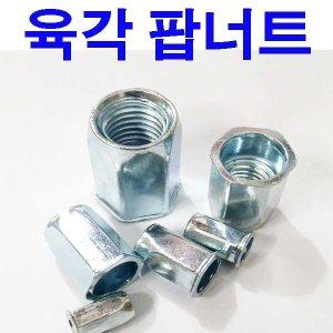 육각팝너트 주름너트 일반