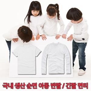 국내아동 반팔면티 긴팔면티 아동흰색티 아동검정