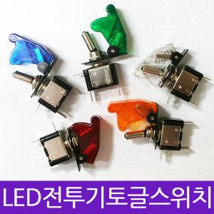 LED 전투기스위치  DIY자동차 버튼 램프 토글스위치
