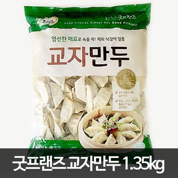 굿프랜즈 교자만두 1350g/손만두/군만두/찐만두