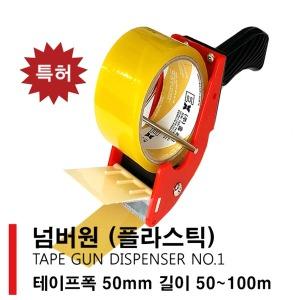 국내산 KM넘버원 커터기 손잡이형 박스테이프 커터기
