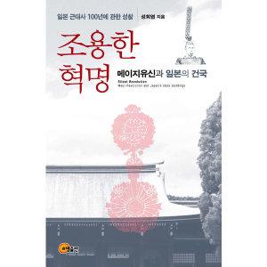 조용한 혁명  제2판   소명출판   성희엽  메이지유신과 일본의 건국