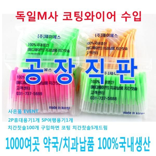 공장직판 메디메이트 치간칫솔i형L형50개+휴대용기2개