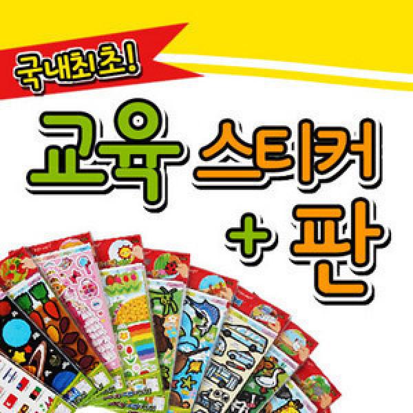 영유아 교육 스티커/그림책 유아 아동 어린이 책