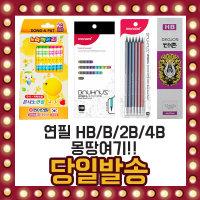 연필 몽땅여기 HB B 2B 4B 캐릭터 모나미 동아 더존