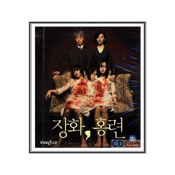 VCD / 장화 홍련 / A Tale Of Two Sisters 2003 - 김지운 임수정 문근영 염정아 김갑수