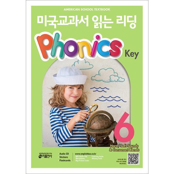 미국교과서 읽는 리딩 Phonics Key 6  키출판사   키 영어학습방법연구소