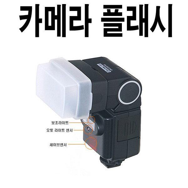 에모블리츠 유무선 동조플래시 DS330TW 외장플래시