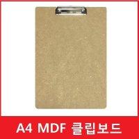 (A4) MDF 클립보드 고주파클립보드 서류철