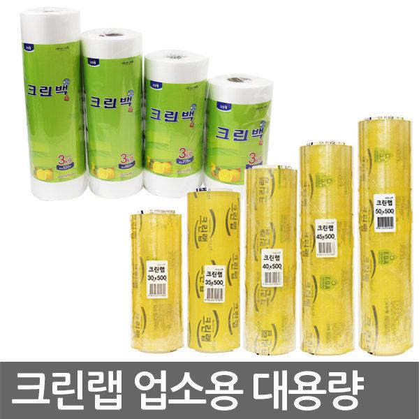 대용량 업소용 랩 롤백 크린백 크린랩 위생장갑 롤팩