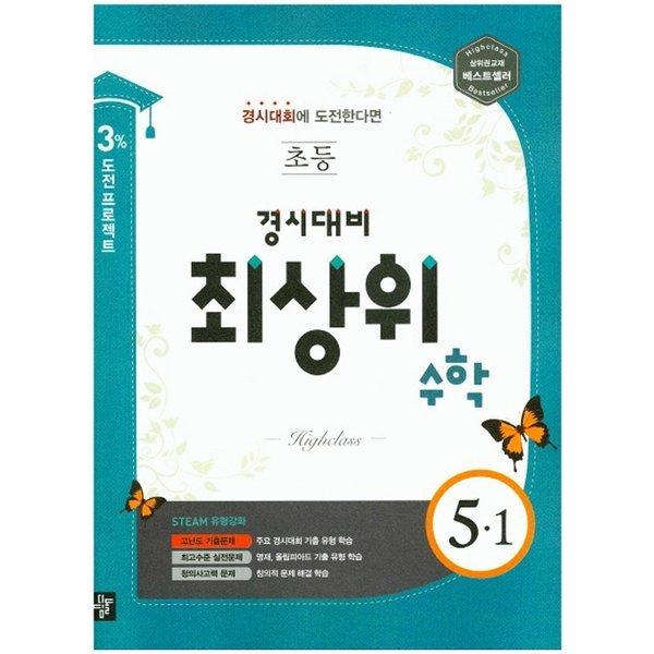 최상위 초등수학 5-1 경시대비 (2016 학기용)  디딤돌   이기열
