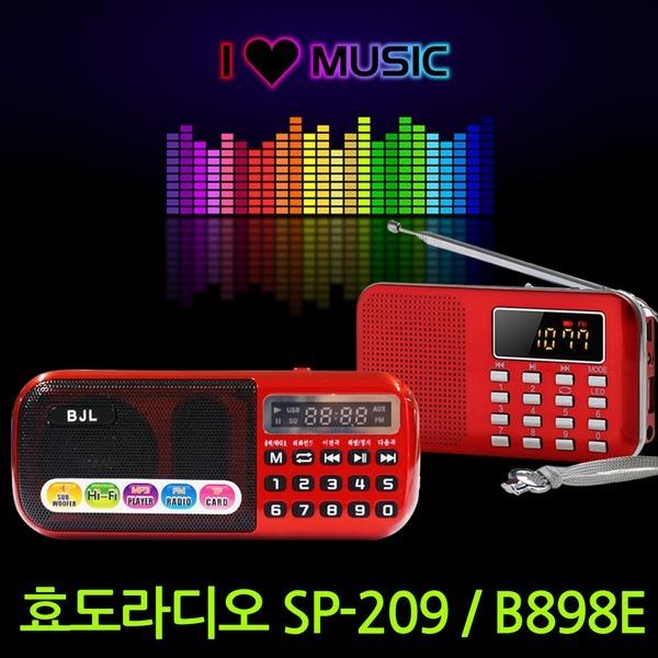 효도라디오 B898E/SP-209/라디오/소리통/트로트