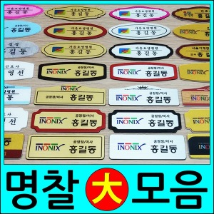 명찰/제작/자석/ 아크릴/집게/금속/관광/고급/학교