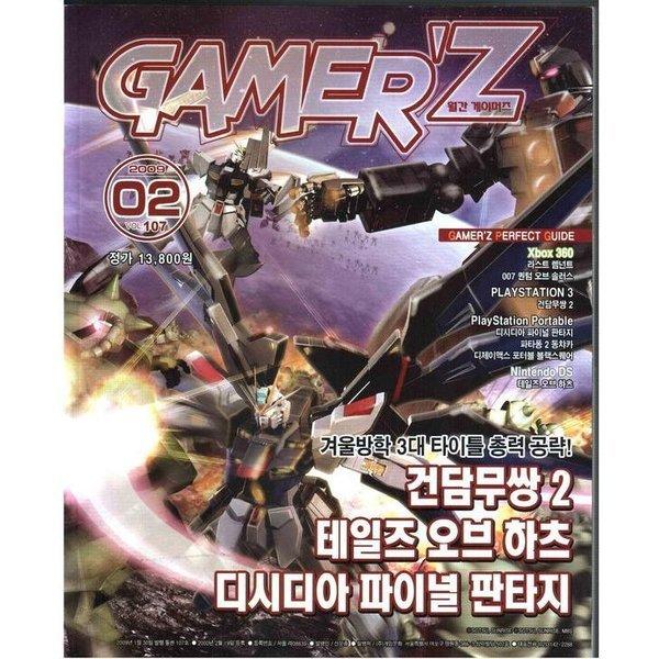 게이머즈 2009년 2월호 중고서적