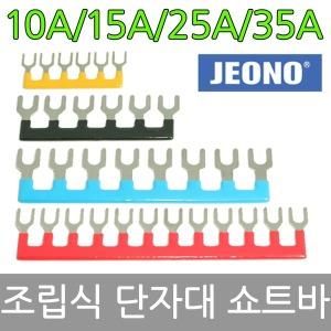 쇼트바 단자대 작업용 10A/15A/25A/35A 전오전기