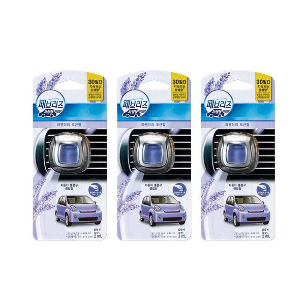 페브리즈 차량용 라벤더의포근함 3개/방향제 2.2ml