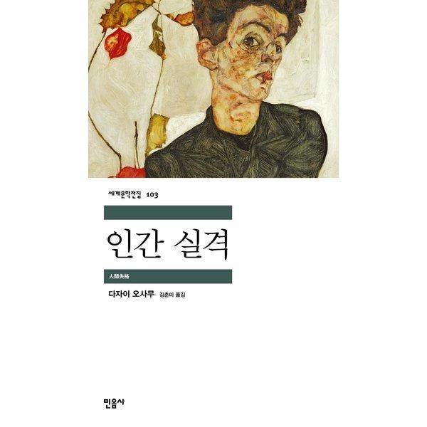 인간실격 - 세계문학전집 103(20쇄)  민음사   다자이오사무