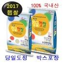 2017햅쌀/찹쌀섞인쌀/서산간척지쌀/황금햇쌀20kg/10kg