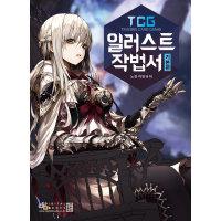 TCG 일러스트 작법서 기본편  디지털북스   노진  이민규