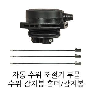 전극봉홀더/전극봉/수위조절기/수위센서