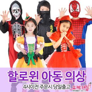 할로윈 데이 파티 의상 아동 성인 코스프레 옷 파티짱