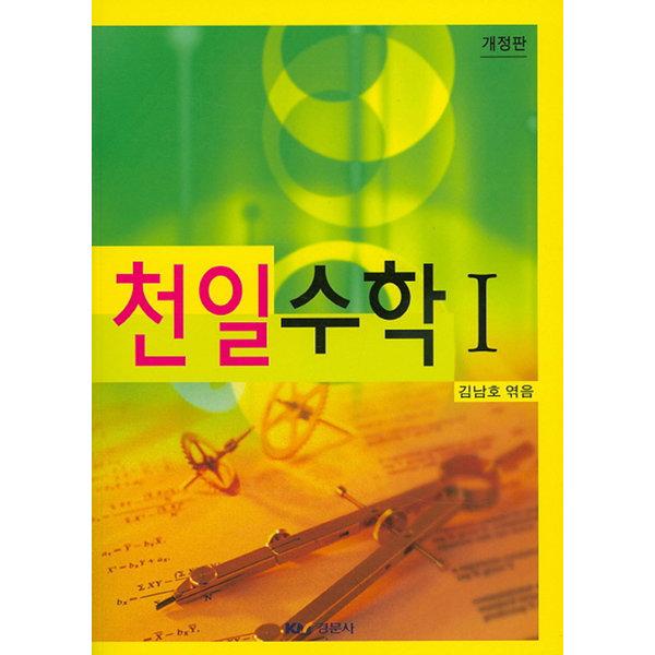 천일수학 1 개정판   경문사   김남호