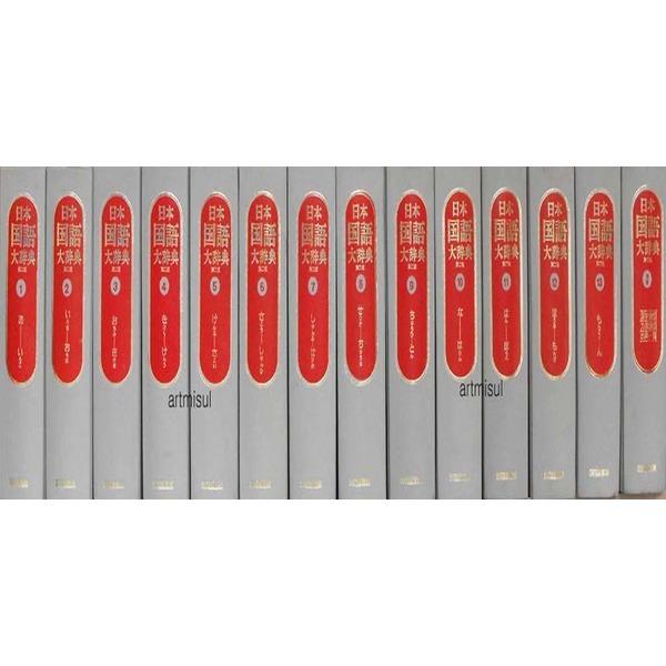 일본국어대사전 日本國語大辭典 第2版 (全14卷) . 일본어