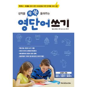 성적을 쑥쑥 올려주는 영단어 쓰기  월드컴에듀   월드컴 어학연구소