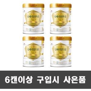 ((이베이비샵))임페리얼XO1~4단계/800g/사은품