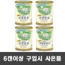 ((이베이비샵))일동산양분유/800g 또는 400g/사은품