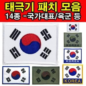 태극기 태극 마크 자수 패치 KOREA 와펜 소 중 대