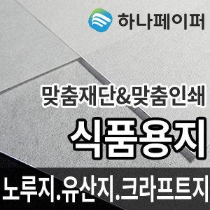 노루지 및 유산지/식품포장지/샌드위치/햄버거/케밥/