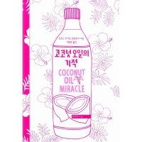 코코넛 오일의 기적  미메시스   브루스 파이프