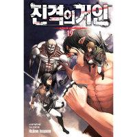 진격의 거인 19  학산문화사   이사야마 하지메