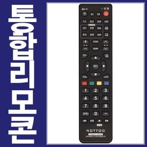 COMBO-2000A (TV만능리모콘/중소기업TV통합리모콘)